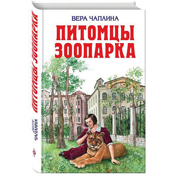 """Рассказы """"Питомцы зоопарка"""""""