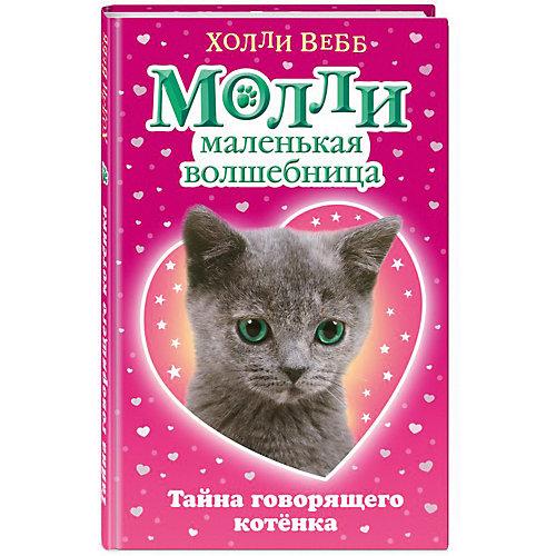 """Рассказы """"Молли маленькая волшебница"""" Тайна говорящего котёнка, Холли Вебб от Эксмо"""