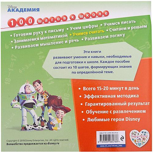 """Обучающая книга """"Disney. 100 шагов  к школе"""" Учимся считать"""
