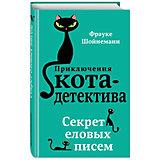 """Повесть """"Приключения кота-детектива"""" Секрет еловых писем"""
