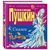 "Сборник ""Сказки"", А. С. Пушкин"