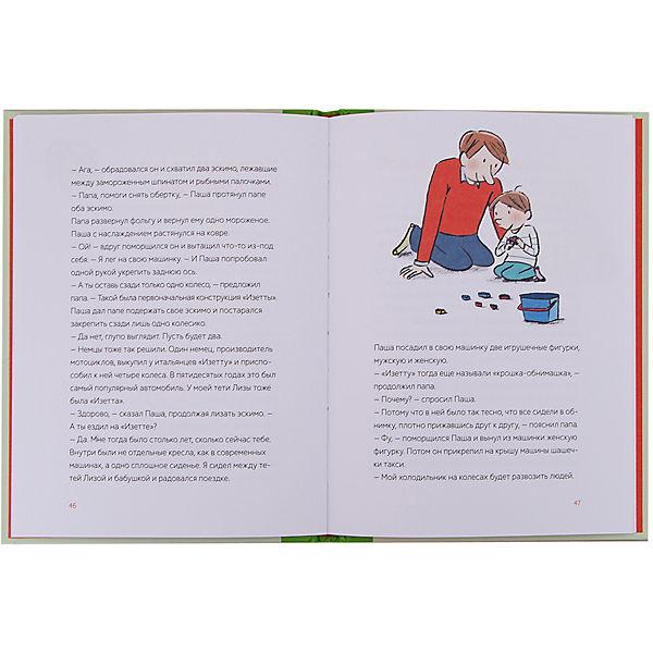 """Рассказы для семейного чтения """"Паша и папа в дороге"""""""