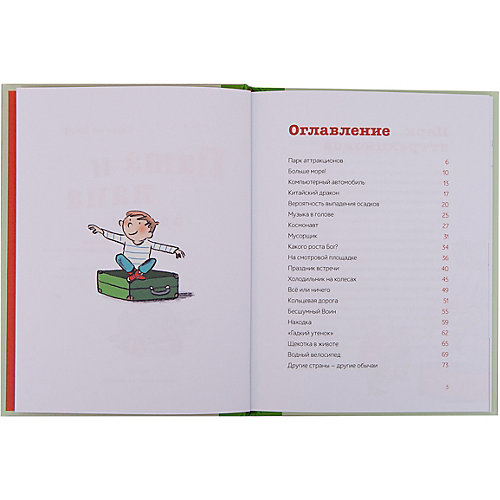 """Рассказы для семейного чтения """"Паша и папа в дороге"""" от Манн, Иванов и Фербер"""