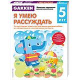 """Развитие мышления """"Gakken. Японские принципы развития ребёнка"""" Я умею рассуждать, 5+"""