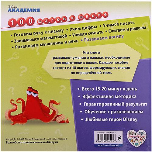 "Обучающая книга ""Disney. 100 шагов  к школе"" Развиваем логику"