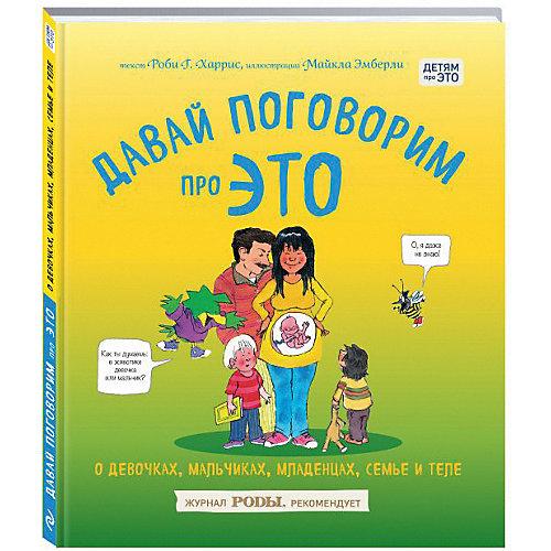 Давай поговорим про ЭТО: о девочках, мальчиках, младенцах, семьях и теле от Эксмо (8361178) купить в интернет-магазине myToys.ru в Москве и доставкой по России, цена, отзывы