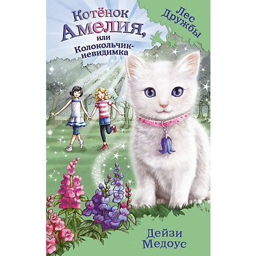 """Повесть """"Лес дружбы"""" Котёнок Амелия, или Колокольчик-невидимка, Дейзи Медоуз от Эксмо"""