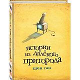 "Комиксы ""Истории из далекого пригорода"""