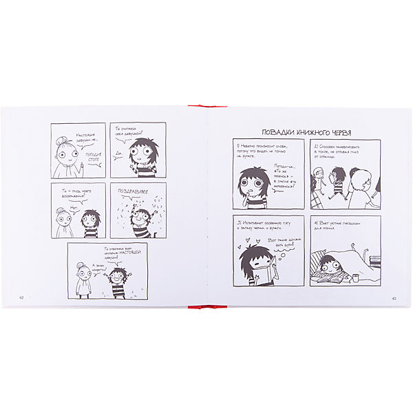 """Психология """"Не хочу взрослеть"""" Моя жизнь в комиксах Сары Андерсен"""