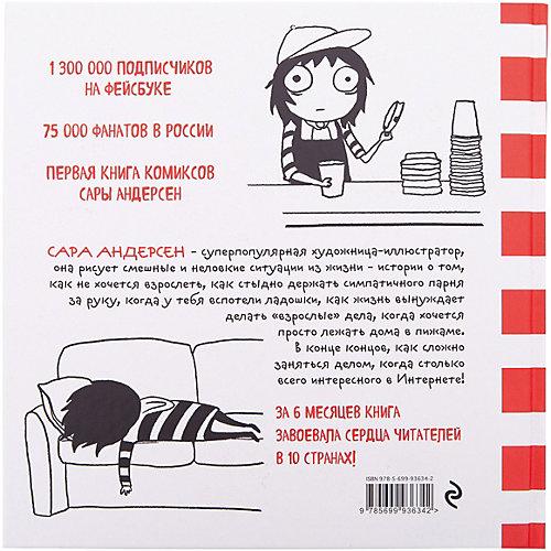 """Психология """"Не хочу взрослеть"""" Моя жизнь в комиксах Сары Андерсен от Эксмо"""