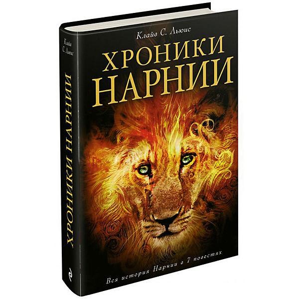 "Сборник ""Хроники Нарнии"" 7 повестей"