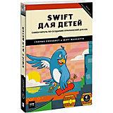"""Swift для детей """"Самоучитель по созданию приложений для iOS"""""""