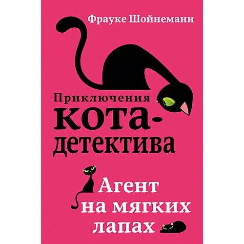 """Повесть """"Приключения кота-детектива"""" Агент на мягких лапах от Эксмо"""