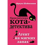 """Повесть """"Приключения кота-детектива"""" Агент на мягких лапах"""