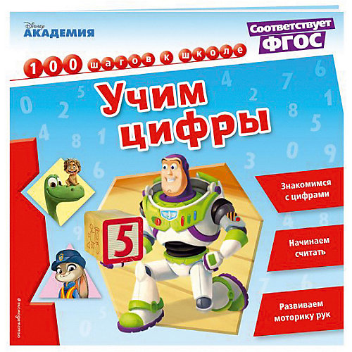 """Обучающая книга """"Disney. 100 шагов  к школе"""" Учим цифры"""