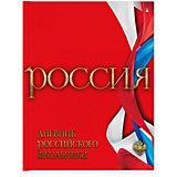 Школьный дневник для старших классов Альт «Дневник российского школьника-02», 40 листов