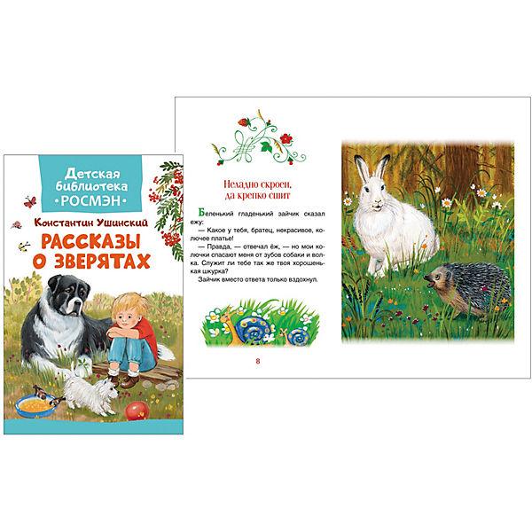 """Комплект Росмэн """"Детская библиотека"""" для мальчиков"""