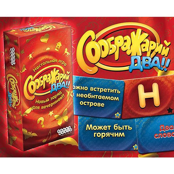 """Настольная игра Hobby World """"Соображарий 2!"""""""