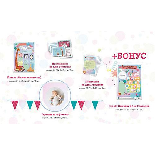 "Набор для подготовки Дня Рождения Cute'n Clever ""Веселая Компания"", 24 предмета - разноцветный от Cute'n Clever"