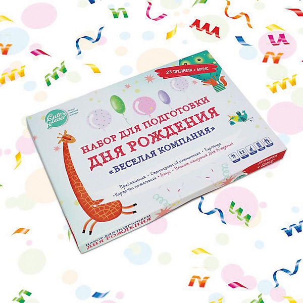 "Набор для подготовки Дня Рождения Cute'n Clever ""Веселая Компания"", 24 предмета"