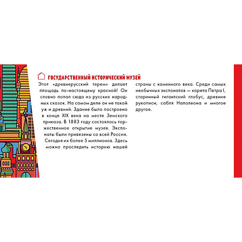 "Игры и задания ""Москва в кармане"" Центр города, Миронец Е. от Clever"