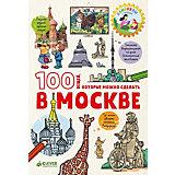 """Тесты и задания """"Большое путешествие"""" 100 вещей, которые можно сделать в Москве, Миронец Е."""