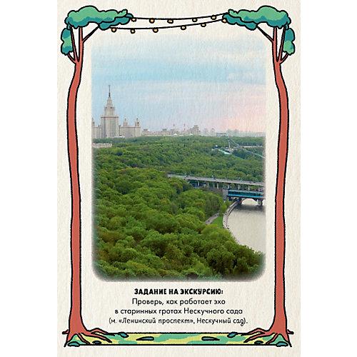 """Тесты и задания """"Большое путешествие"""" 100 вещей, которые можно сделать в Москве, Миронец Е. от Clever"""