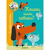 """Рассказы """"Я люблю читать"""" Кошки или собаки?, де Лестрад А."""