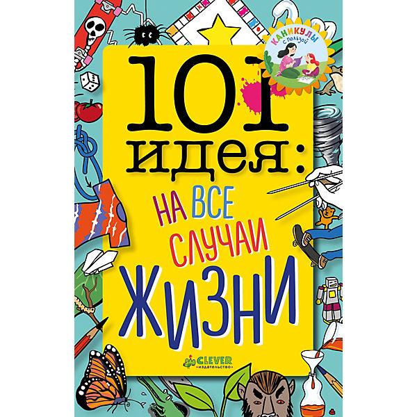 """Книга с опытами и поделками """"101 идея"""" На все случаи жизни, Довер Л."""