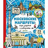 """Игры и задания """"Московские лабиринты"""" Московские маршруты"""