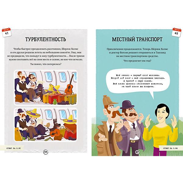 """Игры и загадки """"По следам Шерлока Холмса"""" Шерлок Холмс в кругосветном путешествии 80 загадок, Лебран С."""