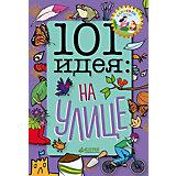 """Книга с опытами и поделками """"101 идея"""" На улице, Грэбем С."""