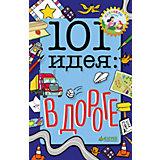 """Книга с опытами и поделками """"101 идея"""" В дороге, Баттерфилд М."""