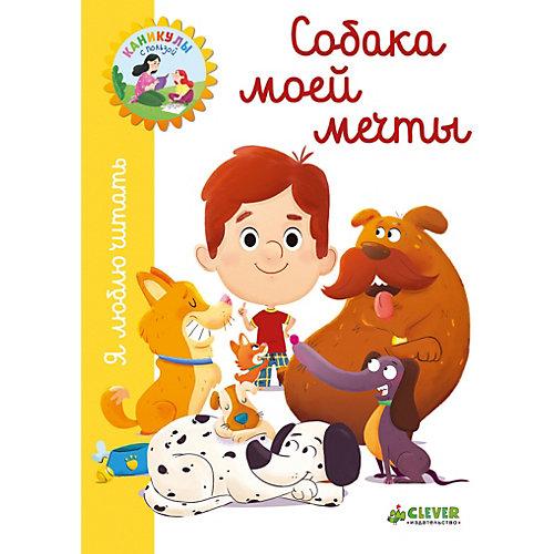 """Рассказы """"Я люблю читать"""" Собака моей мечты, Белаваль Ж. от Clever"""
