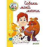 """Рассказы """"Я люблю читать"""" Собака моей мечты, Белаваль Ж."""