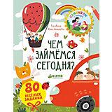 """Блокнот с играми и заданиями """"Чем займемся сегодня?"""", Сотникова А."""