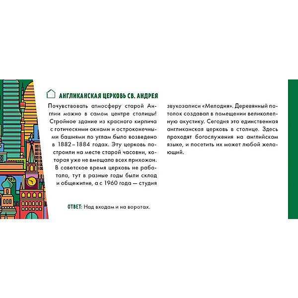 """Игры и задания """"Москва в кармане"""" Парки и улицы, Миронец Е."""