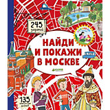 """Книжка-картинка """"Найди и покажи в Москве"""" Московские лабиринты, Абрамов Р."""