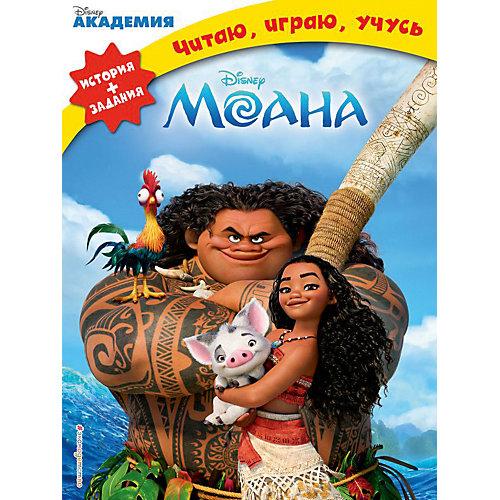 """История + задания """"Disney. Читаю, играю, учусь"""" Моана"""