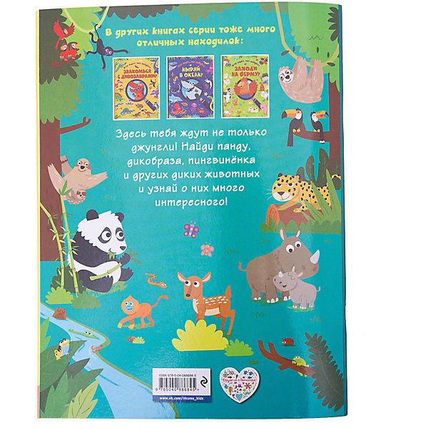 """Кроссворды и головоломки """"Кто ищет, тот найдёт!"""" Загляни в джунгли!"""