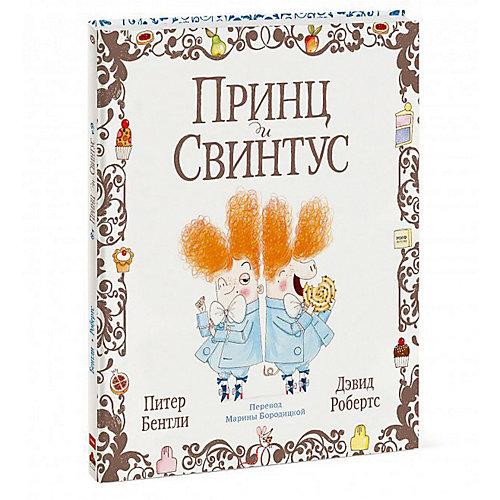 "Стихи ""Принц и Свинтус"", Питер Бентли от Манн, Иванов и Фербер"