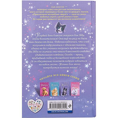 """Рассказы """"Приключения волшебных зверят"""" Волшебный котёнок, или Секрет для друзей, Сью Бентли от Эксмо"""
