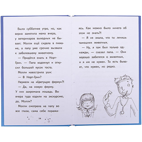 """Рассказы """"Молли маленькая волшебница"""" Очень скромный поросёнок, Холли Вебб от Эксмо"""
