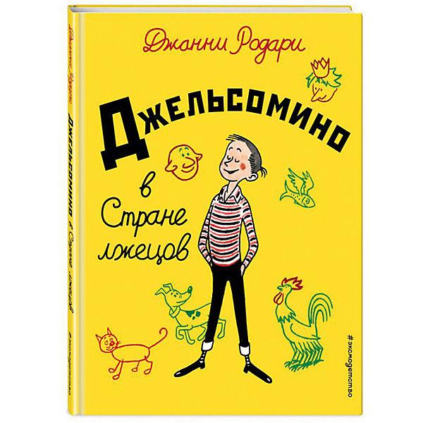 """Сказка """"Джельсомино в Стране лжецов"""", Джанни Родари"""