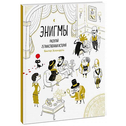 """Кроссворды и головоломки """"Энигмы"""" Распутай 25 таинственных историй от Манн, Иванов и Фербер"""