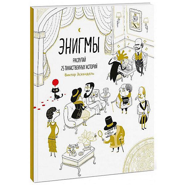 """Кроссворды и головоломки """"Энигмы"""" Распутай 25 таинственных историй"""