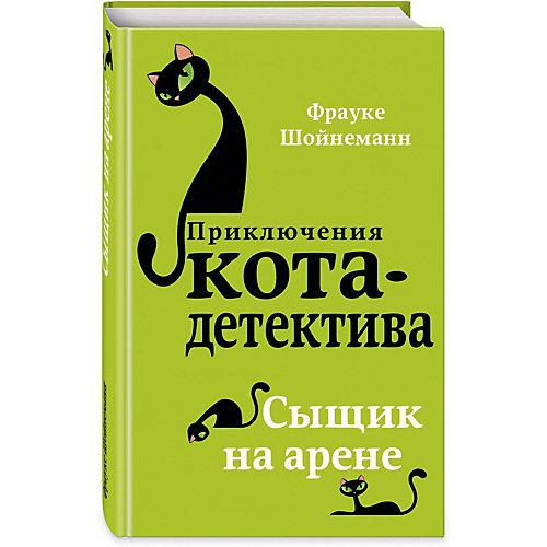 """Повесть """"Приключения кота-детектива"""" Сыщик на арене от Эксмо"""