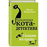 """Повесть """"Приключения кота-детектива"""" Сыщик на арене"""
