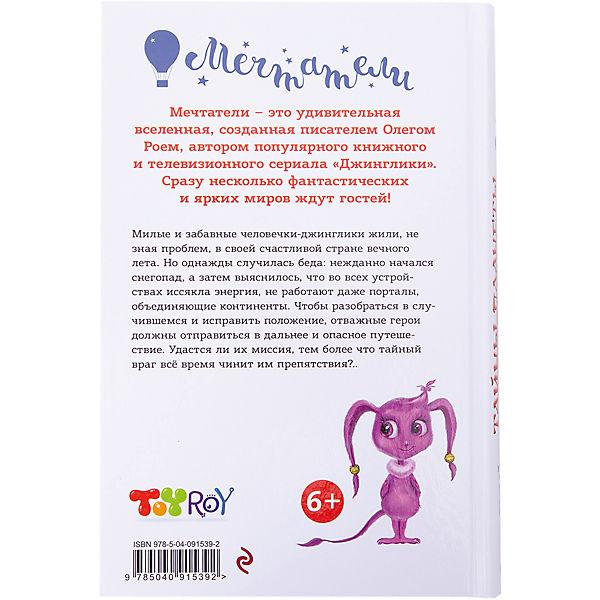 """Сказка """"Мечтатели"""" Тайны планеты Хэппиленд, Олег Рой"""