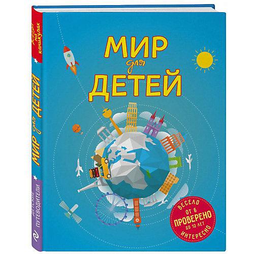 """Детский путеводитель """"Мир для детей"""" от Эксмо"""